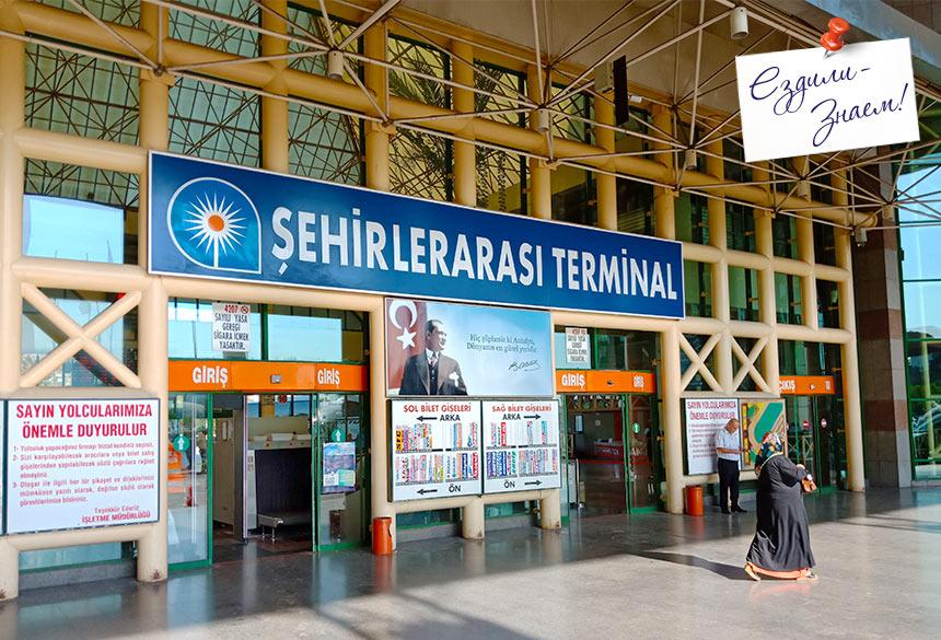 Большой терминал автовокзала Анталии