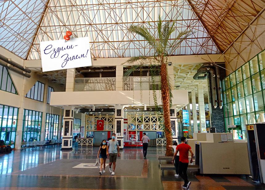 Внутри главного терминала автовокзала Антальи