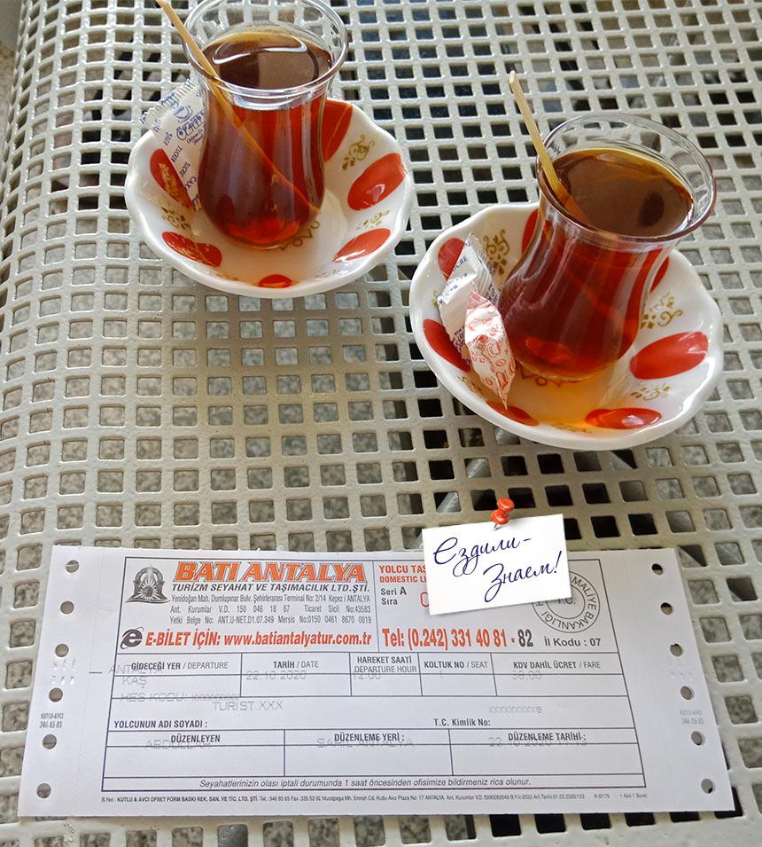 Турецкий чай в ожидании автобуса