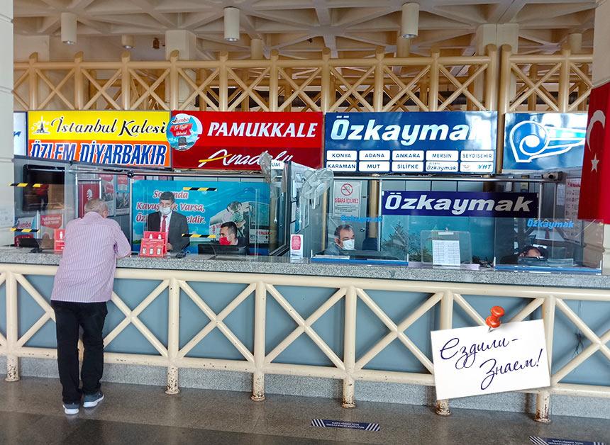 Кассы главного терминала автовокзала Анталии