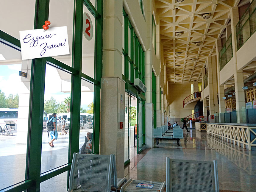 Зал ожидания в автовокзале Анталии