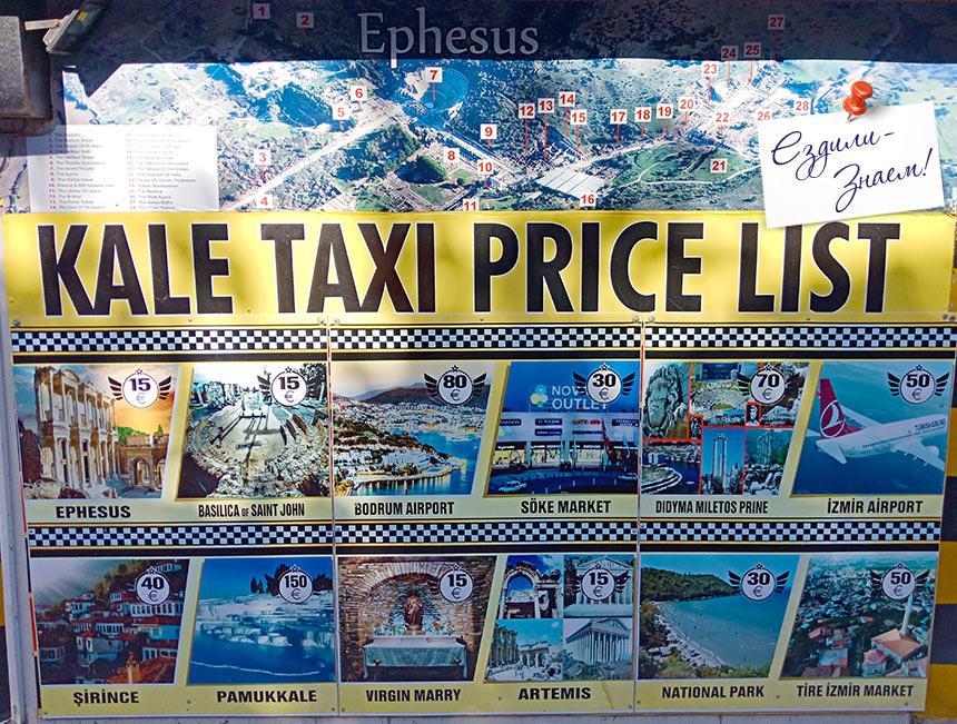 Расценки на такси для туристов в Кушадасы