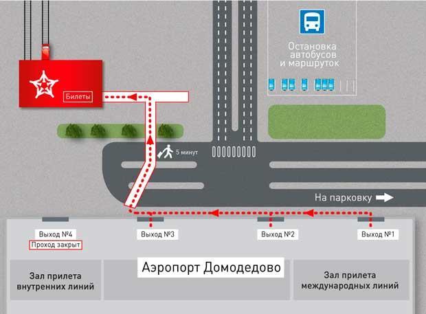 как выйти из аэропорта Домодедово к аэроэкспрессу либо стоянке автобусов и маршруток